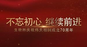生物所庆祝新中国成立70年